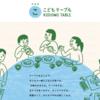 「渋谷区子どもテーブル」はご近所とのつながりで子どもが育つ「第三の場所」