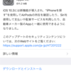 iPhone 6sをiOS10.3にアップデートしました。ファイルシステムが変わっても特に問題なし。セキュリティ更新があるのでお早めにアップデートしましょう。