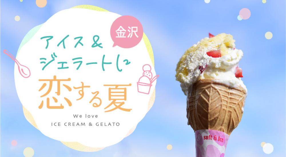 【金沢・近郊】この夏に食べたい人気のアイス・ジェラート店特集!定番の有名店から個性派専門店まで勢ぞろい!