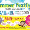 パルのサマーフェスティバル2017