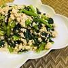 8月27日【炒め物レシピ】小松菜のチャンプルーを作りました♪鶏ひき肉と豆腐を入れると絶品です♪
