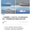 5日も尖閣に留まった中国海警船