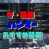 【MHWI】ザ・脳筋!超火力ハンマーおすすめ装備!【モンハンワールドアイスボーン攻略】