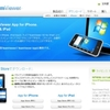 TeamViewe App for iPhone  3G回線でも軽快に動くiPhone用TeamViewer