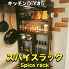 【キッチンDIY #5】とっても刺激的!?スパイスラックをDIY!!