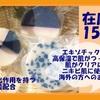 藍色工房・ブルークレール・山田オリーブ園・ETHICOが送料無料や15%OFFのWinter Sale開催中でお得