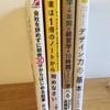 爆買いした4冊の本の共通点。