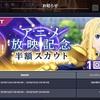 SAOアリブレ攻略メモ2ー『アニメ放映記念半額スカウト』なんて、そんな話は聞いてない?!