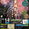 14日(土)に富士宮で第4回田貫湖まつりが開催されます