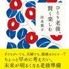 岸本葉子 著 『ひとり老後、賢く楽しむ 』(7/19発売)を読んでみる♪