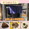 神楽坂で節約&低糖質料理!豆腐店【かつのとうふ】でお買い物&白滝ペペロンチーノ・おからチョコケーキを作ったよ!レシピと糖質量もご紹介!
