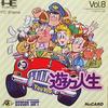 わが青春のPCエンジン(58)「遊遊人生」