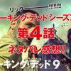 ウォーキング・デッド シーズン9 第4話 ネタバレ感想!リックーーー!!!