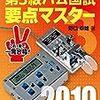 【必勝!】はじめてのアマチュア無線資格取得
