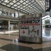 2018楽器フェア 10月19日(金)、20日(土)、21日(日)3日間開催!