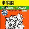 東京&神奈川で中学受験3日目!本日2/3 22:00にインターネットで合格発表をする学校は?