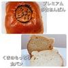 ダイナミックゴルフ成田で買った『プレミアム多古あんぱん』、『くまのもっちり食パン』を食べたので紹介します😊
