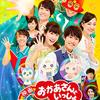 映画「おかあさんといっしょ すりかえかめんをつかまえろ!」が2021年1月3日(日)に放送(だいあつコンビでお泣きなさい!)
