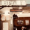 旧ヤム鐵道@大阪駅 カレーとスパイスの魅力を知った日