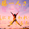 斉藤一人さん 常識にとらわれず生きるために