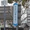東経133度33分33秒、北緯33度33分33秒は高知市の地球33番地