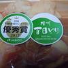 播州百日鶏 JAみのり