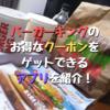 【バーキン】バーガーキングのクーポンをゲットできるオススメアプリを紹介!【新作スパイシーシュリンプとクリスピーチキンレビュー】