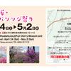 24日(土)から河口湖創造の森で開催予定の富士桜ミツバツツジまつりは中止