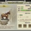 【三国天武】武将を大幅に強化する名馬の種類とは?