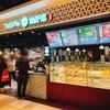 【台湾】香港ミシュラン一つ星!一流ホテルの味を気軽に味わえるチェーン店の添好運 Tim Ho Wan