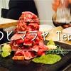 """赤坂 """"肉のヒマラヤ Teppan"""" 肉のヒマラヤ食べ放題の贅沢コースを堪能"""