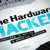 『ハードウェアハッカー』(紙版)をゲットしました!
