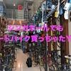 【GST Refundが真骨頂】シンガポールでGIANTのロードバイクを安く買って来るというお話 ②