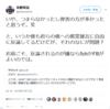 NGT48山口レイプ未遂事件で見えるアイドル論壇のクソさ