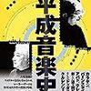 片山杜秀+山崎浩太郎『平成音楽史』を読む