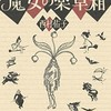 魔女と薬草を知りたいなら『魔女の薬草箱 西村佑子著』をおすすめします!