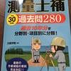 平成30年 測量士補試験 独学で受験勉強→試験当日