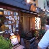 歌舞伎町のうなぎ屋さん「うな鐡(うなてつ)」