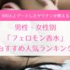 フェロモン香水おすすめ人気ランキング11選!男性・女性別に効果のある香りを紹介!
