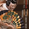 文楽 1月大阪初春公演『寿式三番叟』『奥州安達原』『本朝廿四孝』国立文楽劇場