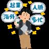 関西の大学でおなじみ「〇回生」という表現の謎