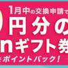 infoQで500円が100名様に当選するキャンペーン開催中!Amazonギフト券、欲しい人!