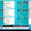 剣盾シーズン1使用構築「ドヒドヌオーメタモン」(最終28位)
