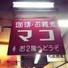 【東京都:築地市場】喫茶マコ ※2018年4月閉店*