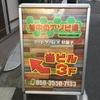 駄菓子も楽しめる!!「谷中のアソビ場」に行ってきました!