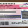【取引報告編】ANA株主優待券15枚分をクロス取引成功!