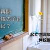 【起立性調節障害】休校後、学校が再開して【受験生】