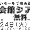 市民会館シアター 8月24日(火)相模原市民会館で開催!