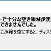 ノートPCでiPhoneのバックアップをとろうとしたが、PC側のデータ容量が足りないと表示されたときの対処法!!