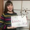 12月16日【吉村南美・1000人TVのおやすみなさい】第20回 番組告知